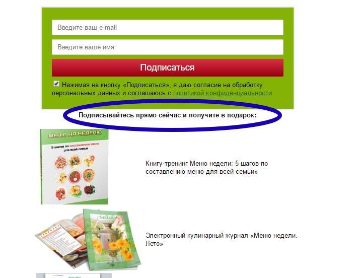 Лид-магнит menunedeli.ru