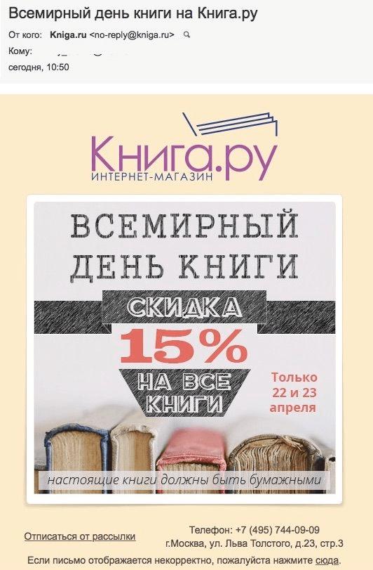 Рассылка Книга.ру