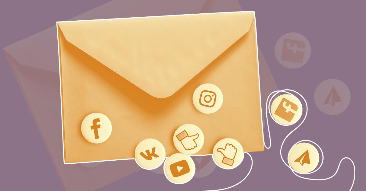 как объединить рассылку и соцсети