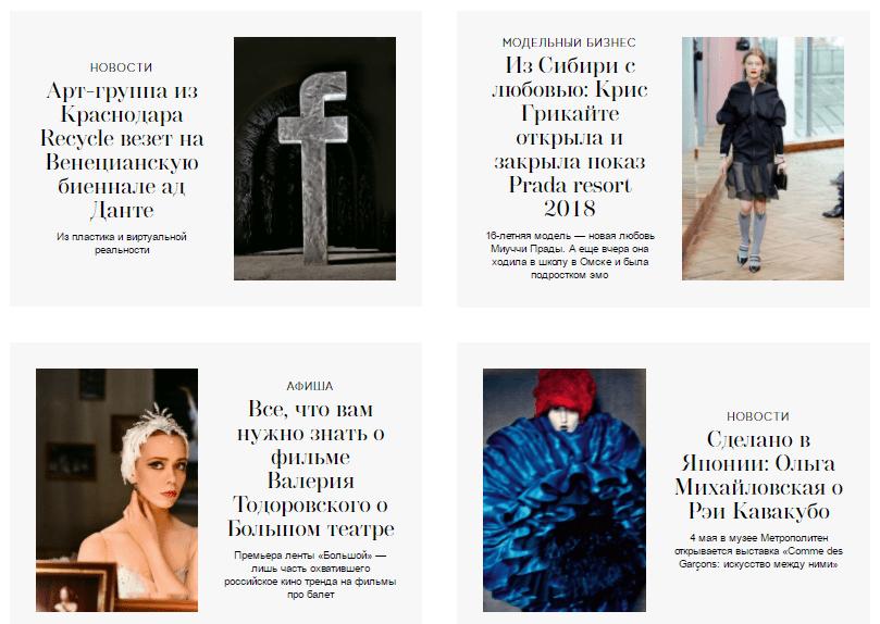 новости в Vogue