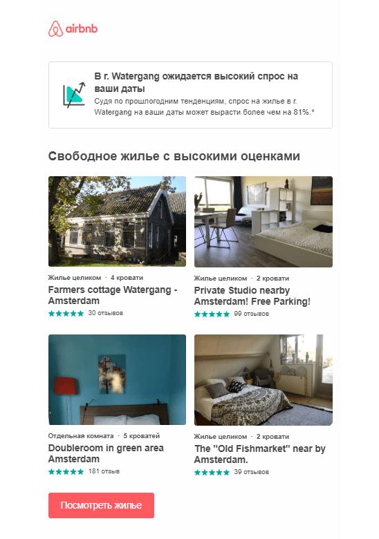 письмо airbnb