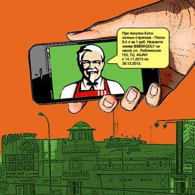 5 умных SMS-рассылок, которые вошли в историю