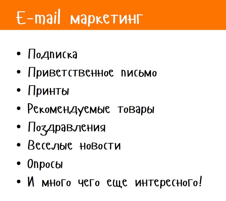 email-маркетинг Крошки Ши
