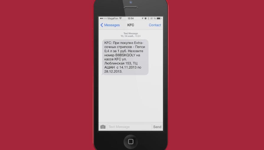 Геотаргетированное SMS-сообщение от KFC