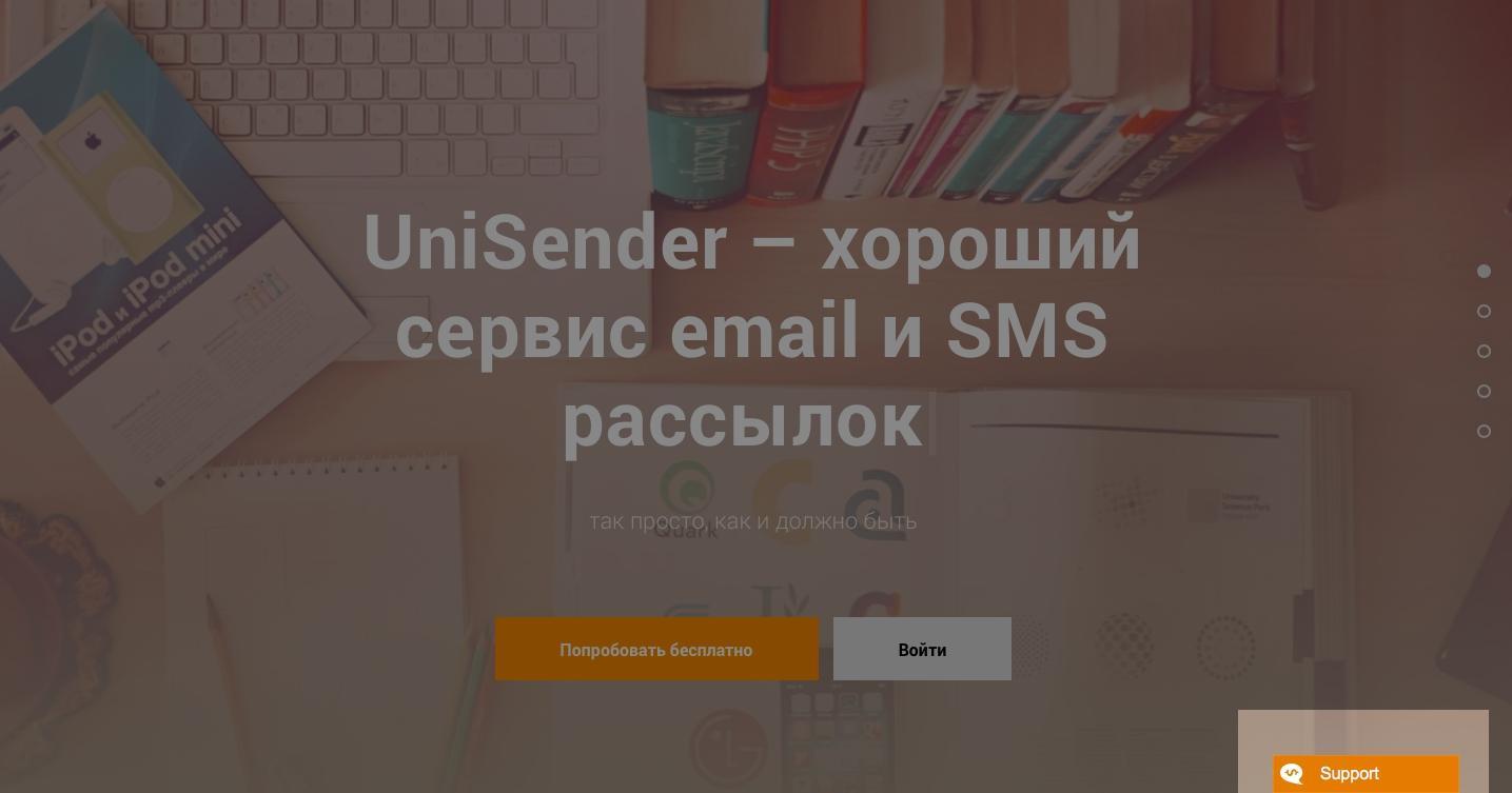 Онлайн-чат Службы заботы о клиентах UniSender