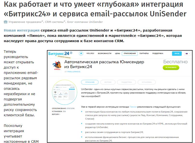статья про интеграцию UniSender и Битрикс24