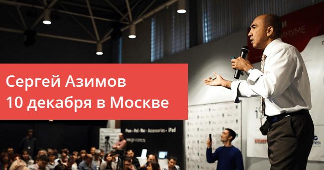 Продающие речевые заготовки от Сергея Азимова – для писем и не только 1