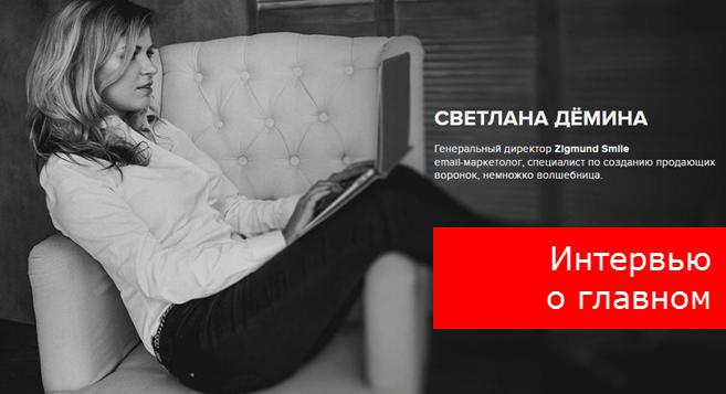 Светлана Дёмина: «В этом году EmailShow пройдёт дважды – в Москве и в Европе» 1