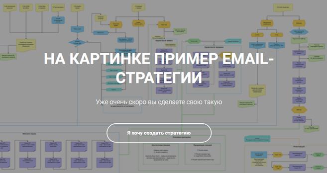Семинар по email-стратегии