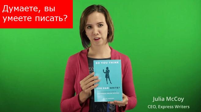 Джулия Маккой: 10 советов по email-копирайтингу 1