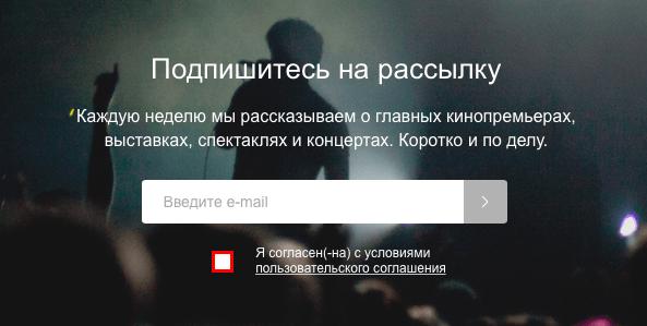 Форма подписки на afisha.ru
