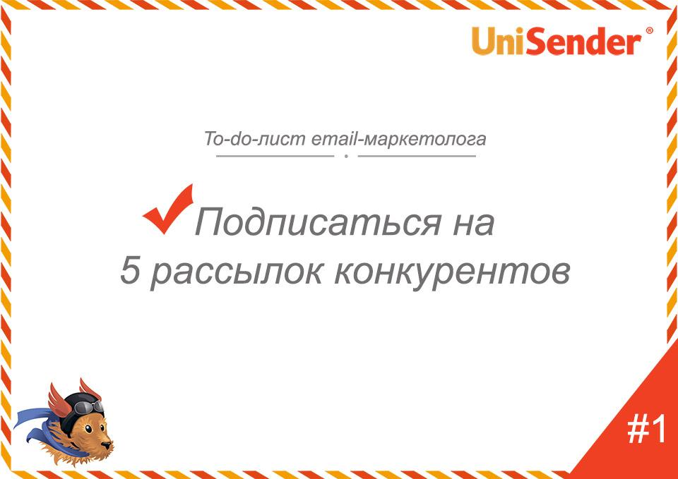 To-do-лист email-маркетолога от UniSender 1