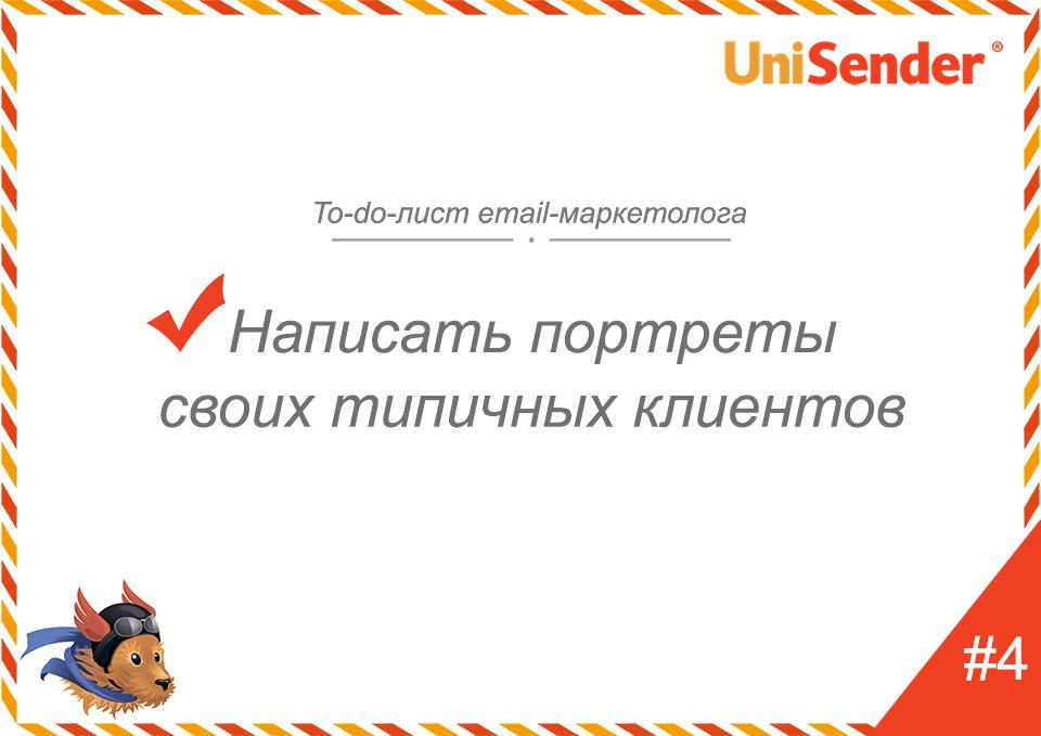 фото: To-do-лист email-маркетолога UniSender