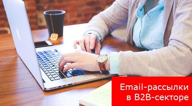 Интернет-маркетинг и email-рассылки в B2B-секторе 1