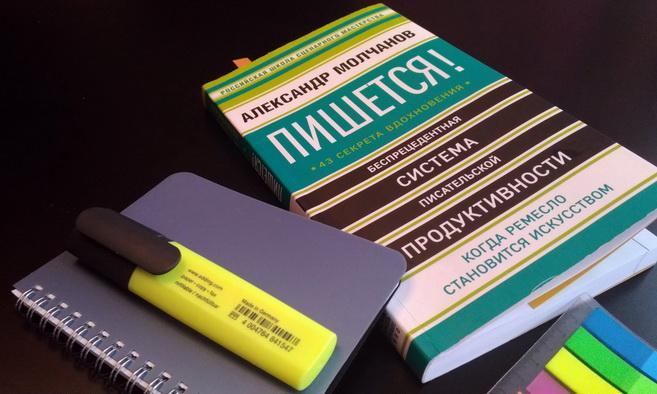 5 из 43 секретов писательской продуктивности  в книге Александра Молчанова «Пишется!» 1
