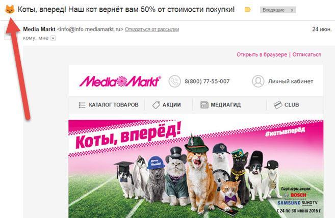 Эмоджи в шапке письма MediaMarkt