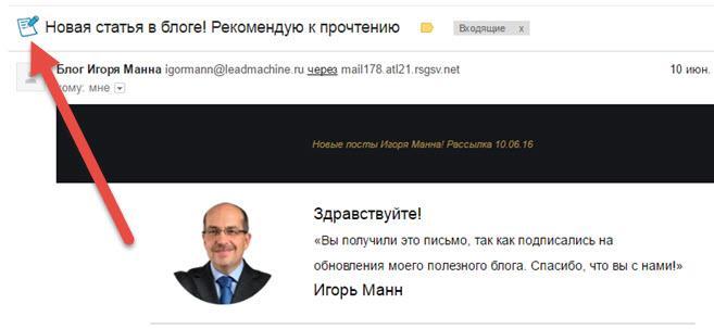 Эмоджи в письме Игоря Манна