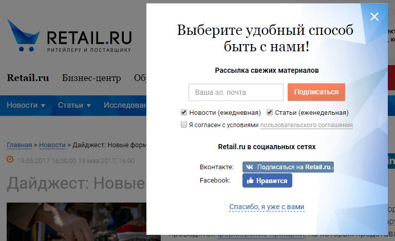 подписка retail.ru