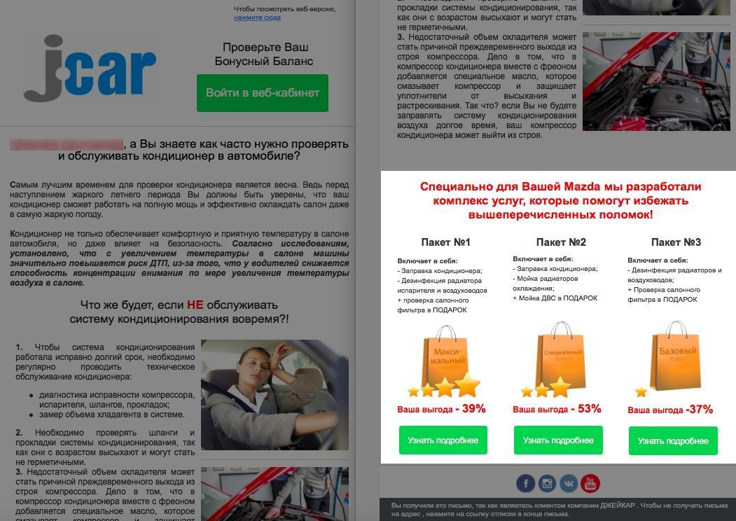Письмо-спецпредложение по обслуживанию авто