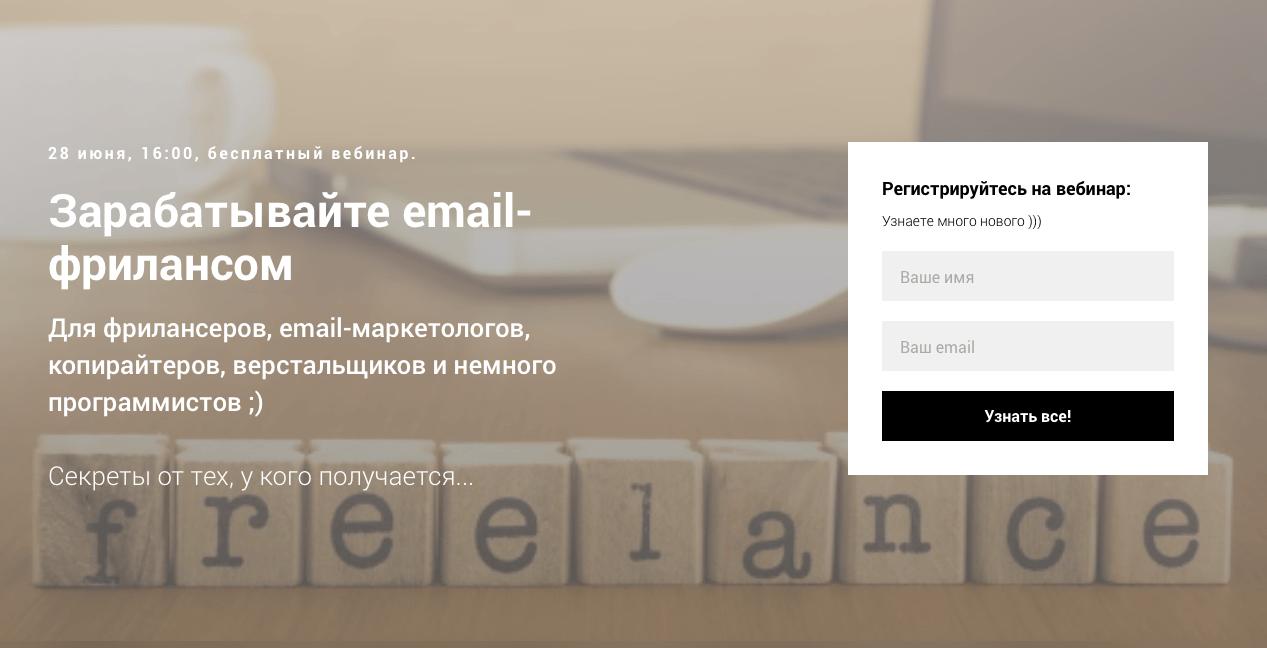 """Вебинар """"Зарабатывайте email-фрилансом"""""""