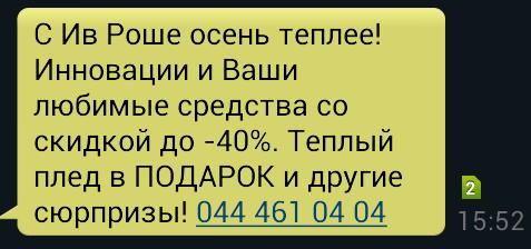 Пример СМС-рассылки 1