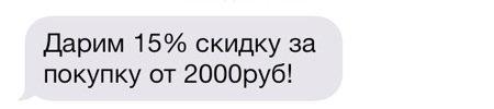 Пример СМС-рассылки 2