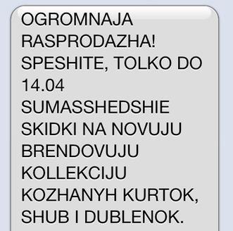 Пример СМС-рассылки 3