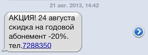 Пример СМС-рассылки 4
