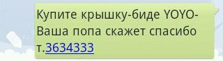 Пример СМС-рассылки 5