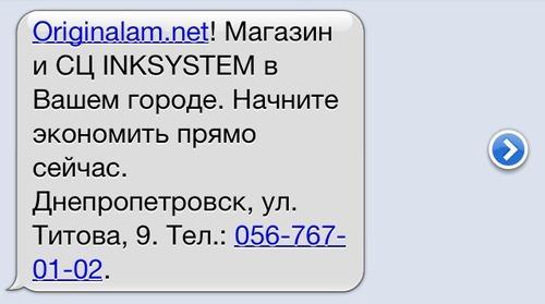 Пример СМС-рассылки 6