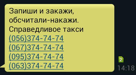 Пример СМС-рассылки 7