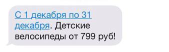 Пример СМС-рассылки 8