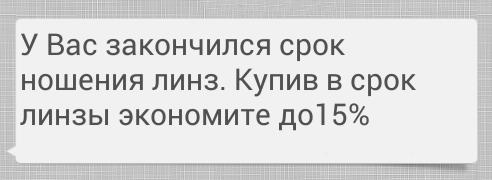 Пример СМС-рассылки 9