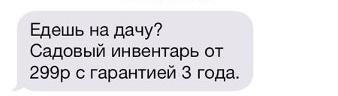 Пример СМС-рассылки 10