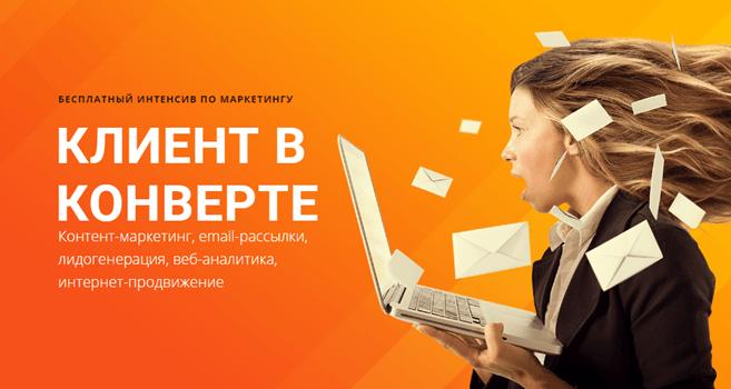 Texterra и UniSender проведут бесплатные семинары по интернет-маркетингу «Клиент в конверте» в городах РФ 1
