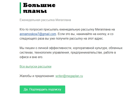 Письмо Мегаплана с просьбой подтвердить подписку