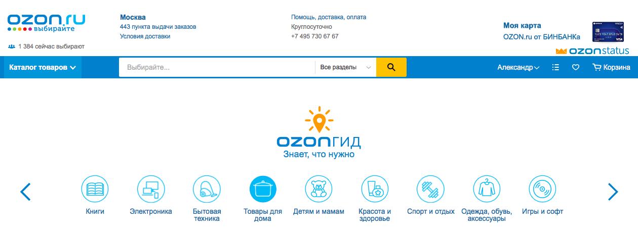 После подтверждения регистрации уводят на страницу каталога с выбором категории товара