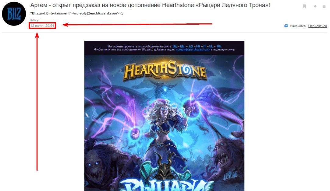 Рассылка Blizzard