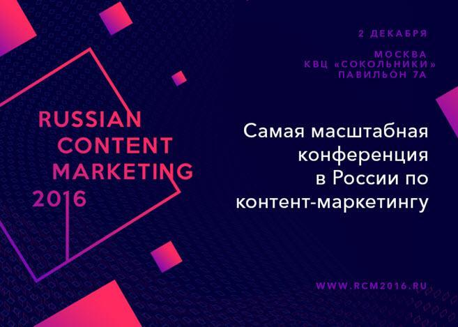 Конференция по контент-маркетингу в Москве:  3 причины, чтобы пойти 1