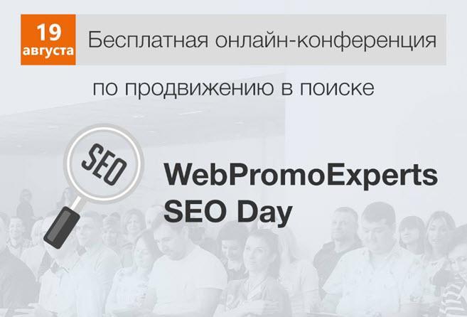 онлайн-конференция WebPromoExperts SEO Day