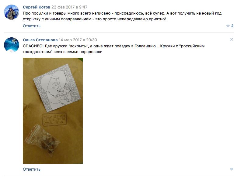 Отзывы покупателей Крошки Ши