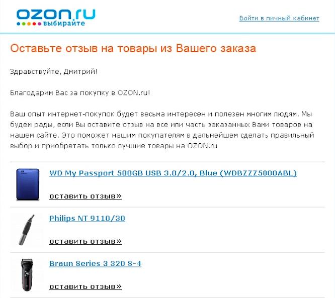 Письмо от Ozon.ru