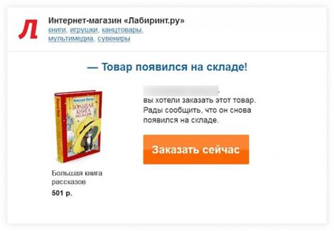 Рассылка от книжного интернет-магазина Лабиринт.ру