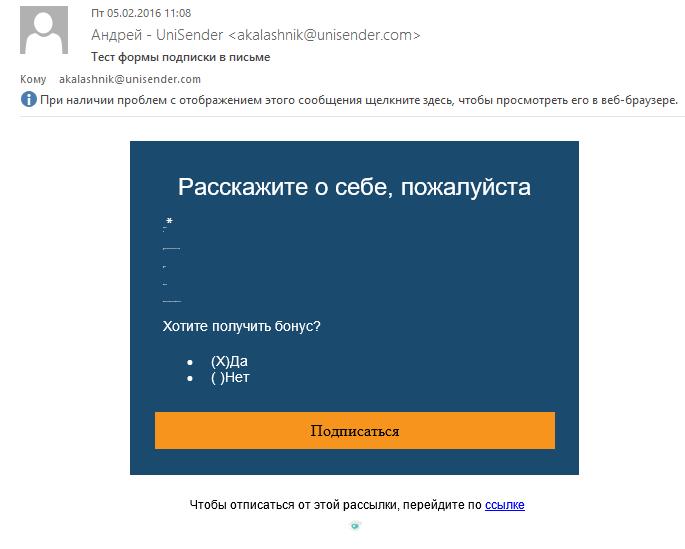 рассылка Outlook