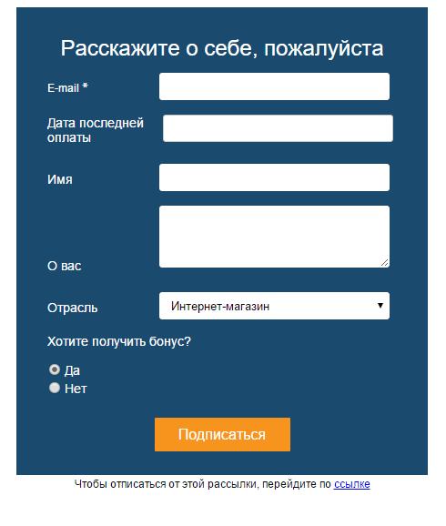 веб-версия письма с формой подписки
