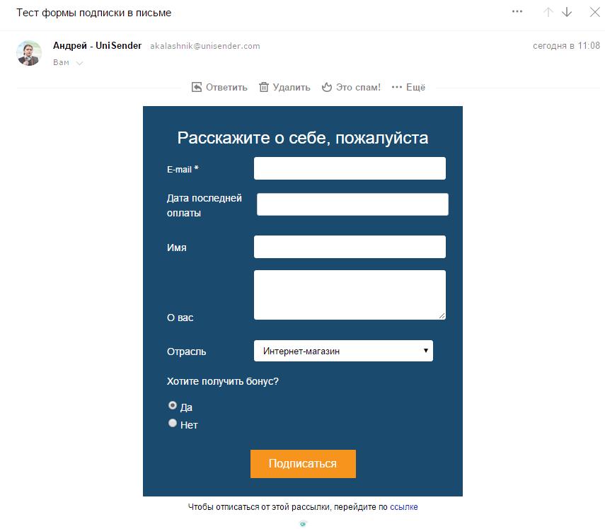 рассылка в Яндекс.Почте