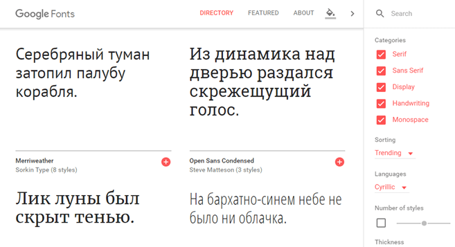 В Тильду устанавливаются шрифты Google Fonts