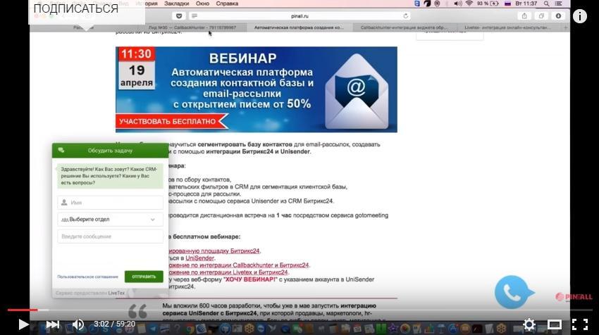 вебинар об автоматическом сборе базы с сайта