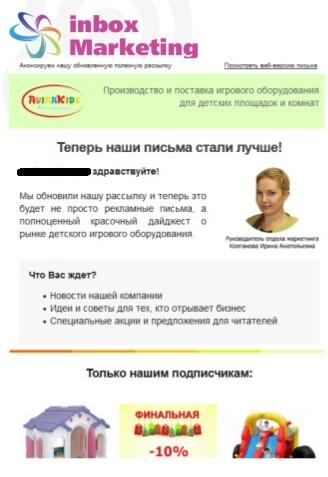 Первое письмо Welcome-серии Inbox Marketing