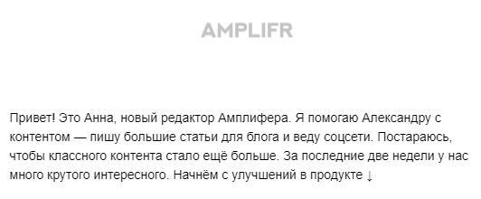 Рассылка Amplifr